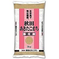 秋田県産 玄米 あきたこまち 2kg 平成29年産
