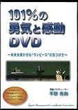 101%の勇気と感動DVD