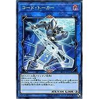 遊戯王 コード・トーカー(ノーマル) ストラクチャー デッキ マスター・リンク (SD34) SD34-JP044