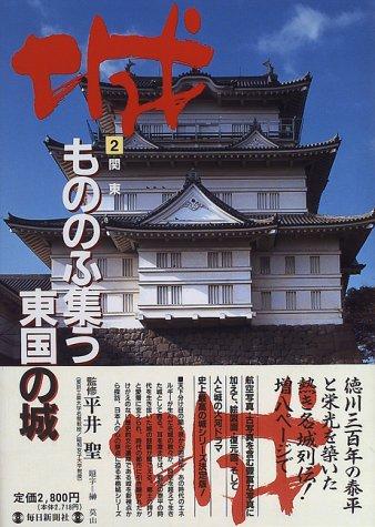 関東―もののふ集う東国の城