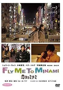 「Fly Me To Minami ~恋するミナミ~」2枚組セット【特典映像付】 [DVD]