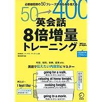 CD-ROM付 英会話8倍増量トレーニング