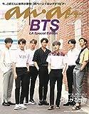 anan (アンアン)増刊 2019/08/15 [(スペシャル版)つながる世界/BTS] 画像