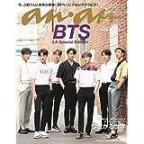 anan (アンアン)増刊 2019 08 15 [(スペシャル版)つながる世界 BTS]