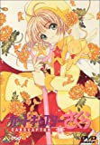 カードキャプターさくら Vol.18