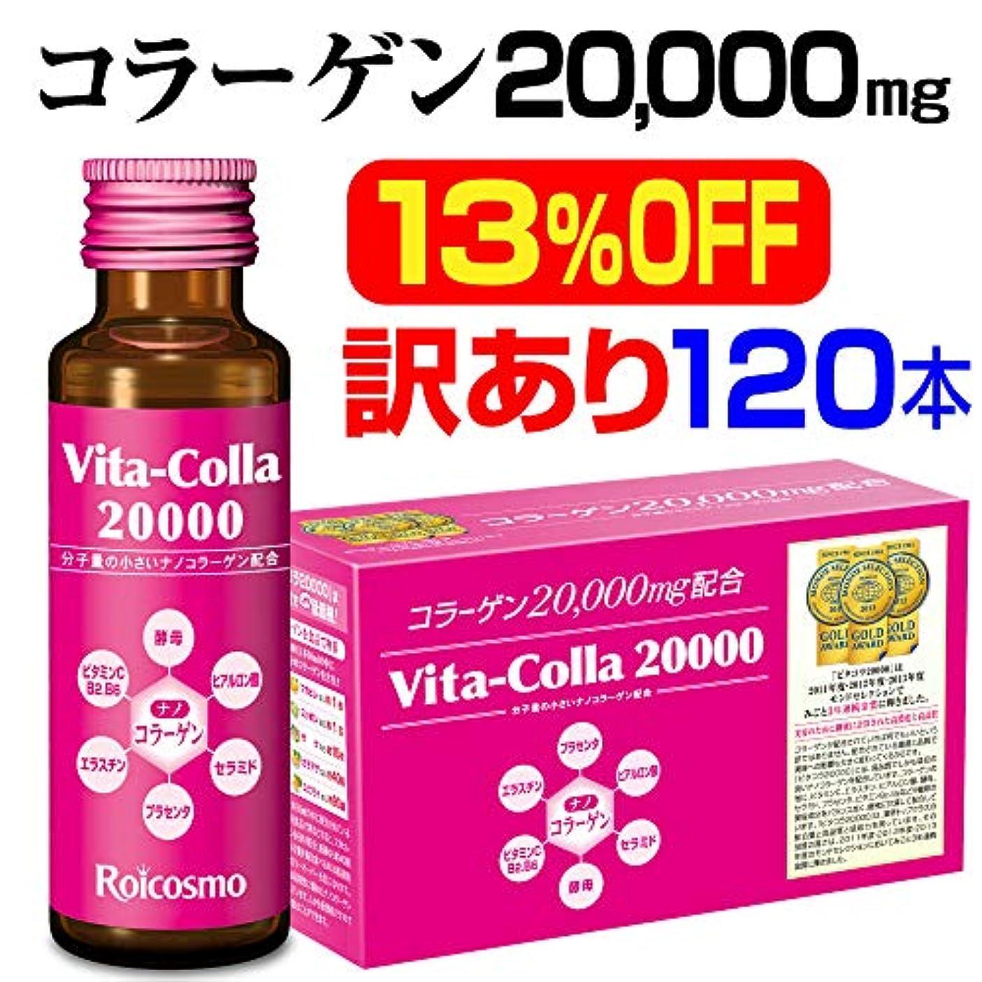 パネルマーケティンググラム訳ありセール13%OFF(1本251円) コラーゲン2万mgの配合量は業界No.1『ビタコラ20000/1箱10本入×12箱』