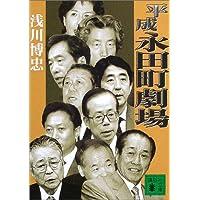 平成永田町劇場 (講談社文庫)