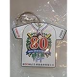 ユニフォーム型キーホルダー 甲子園 校名入り 2008 第80回選抜高校野球大会 21世紀枠 千葉 安房高校