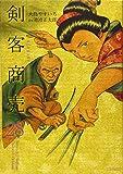 剣客商売 28 (SPコミックス)