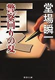 警察回りの夏(メディア三部作) (集英社文庫)