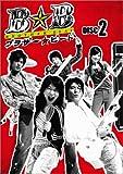 ブラザー☆ビート Vol.2 [DVD]