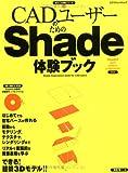 CADユーザーのためのShade体験ブック (エクスナレッジムック―まるごと体験シリーズ)