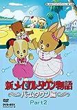 想い出のアニメライブラリー 第14集 新メイプルタウン物語 パームタウン編 DVD-...[DVD]