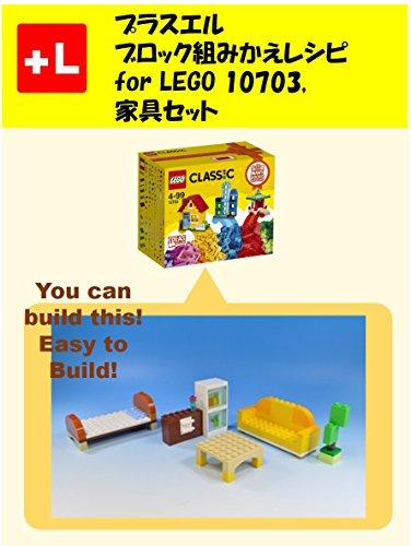プラスエル ブロック組みかえレシピ for LEGO 10703,家具セット: You can build the Furniture set out of your own bricks!