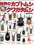 世界のカブトムシ・クワガタムシ (別冊家庭画報)