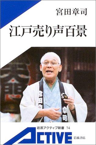 江戸売り声百景 (岩波アクティブ新書)の詳細を見る