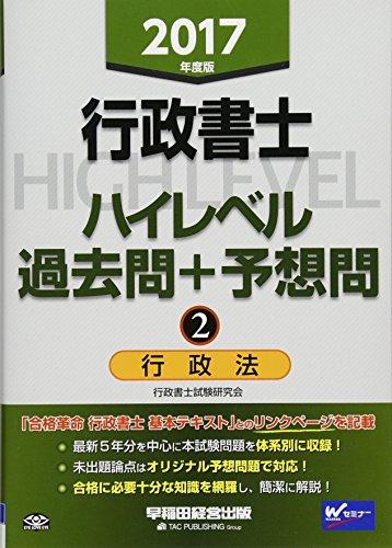 行政書士 ハイレベル過去問+予想問 (2) 行政法 2017年度の詳細を見る