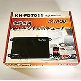 KAIHO 車載用地デジチューナー