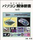 見てわかるパソコン解体新書〈Vol.5〉