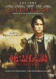 死霊伝説 セーラムズ・ロット[DVD]