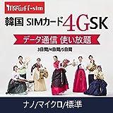 [SK韓国] (2枚セット)韓国 4G-LTE データ通信 使い放題 プリペイドSIMカード(3日間)