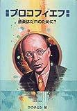 プロコフィエフ―音楽はだれのために? (作曲家の物語シリーズ)