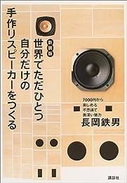 新装版 世界でただひとつ自分だけの手作りスピーカーを作る (講談社の実用BOOK)