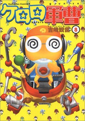 ケロロ軍曹(8) (カドカワコミックスAエース)の詳細を見る
