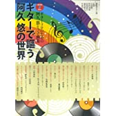 GG446 ギターで謳う 阿久悠の世界 ギターソロのための阿久悠ヒット曲集(模範演奏CD付) すぐに弾ける、歌える!歌詞&TAB譜付き
