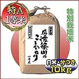 29年産 【当日精米】 兵庫県 丹波ささ山産 コシヒカリ 白米 10kg(5kg×2袋) 分づき可 7.5割農薬減 特別栽培米 検査一等米
