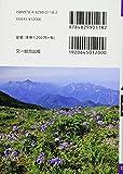 日本の高山植物400 (ポケット図鑑) 画像
