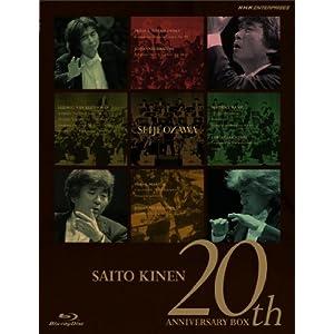 小澤征爾指揮 サイトウ・キネン・オーケストラ 20th Anniversary BOX(ブルーレイ) [Blu-ray]