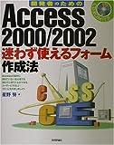 開発者のためのAccess2000/2002 迷わず使えるフォーム作成法