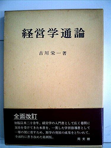 古川栄一 おすすめランキング (9...