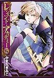 レジェンド・アカデミー 2 (アイズコミックス)