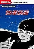 想い出のアニメライブラリー 第9集 遊星仮面 デジタルリマスター版 スペシャルプライ...[DVD]