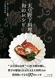 天皇陛下料理番の和のレシピ -