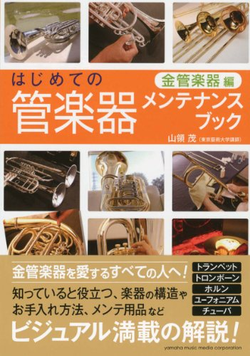 はじめての管楽器メンテナンスブック 【金管楽器編】の詳細を見る