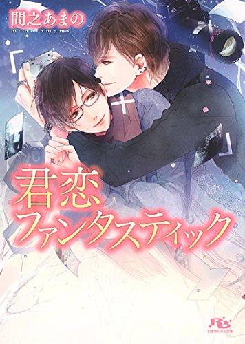 君恋ファンタスティック (幻冬舎ルチル文庫)の詳細を見る