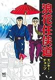 浪花任侠道 (ニチブンコミックス)