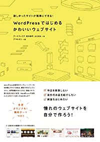 WordPressではじめる かわいいウェブサイト