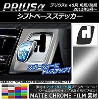 AP シフトベースステッカー マットクローム調 トヨタ プリウスα ZVW40/ZVW41 前期/後期 2011年05月~ ゴールド AP-MTCR256-GD