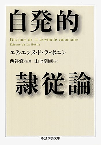 自発的隷従論 (ちくま学芸文庫)の詳細を見る