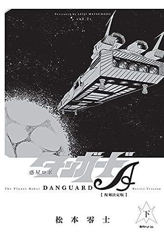 惑星ロボ ダンガードA 《復刻決定版》コミック 全2巻セット