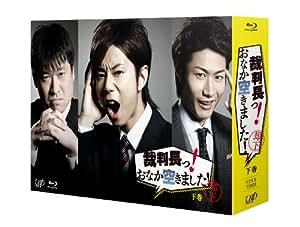 裁判長っ! おなか空きました! Blu-ray BOX下巻 豪華版【初回限定生産】