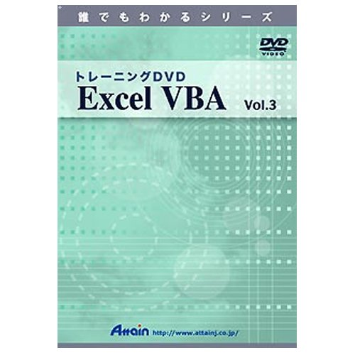トレーニングDVD Excel VBA Vol.3