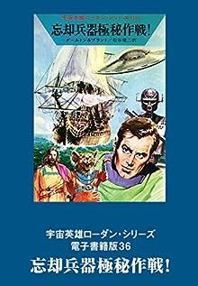 宇宙英雄ローダン・シリーズ 電子書籍版36  忘却兵器極秘作戦!