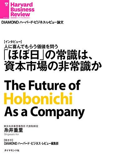 「ほぼ日」の常識は、資本市場の非常識か(インタビュー) DIAMOND ハーバード・ビジネス・レビュー論文