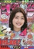 週刊少年サンデー 2020年 4/15 号 [雑誌]
