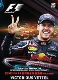 2012 FIA F1世界選手権総集編 完全日本語版 DVD[DVD]